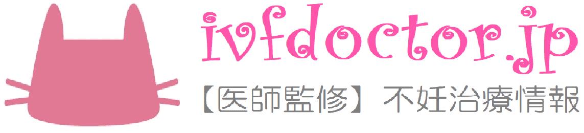 【医師監修】ジネコ不妊治療情報