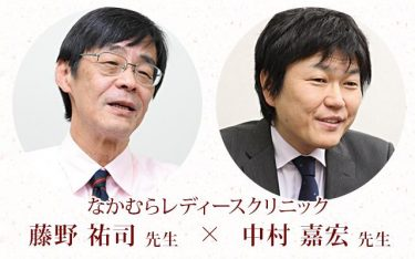 情熱のカルテ~藤野祐司先生×中村嘉宏先生