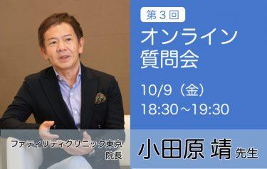 小田原先生~第3回オンライン質問会