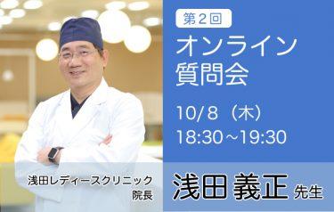 浅田先生~第2回オンライン質問会