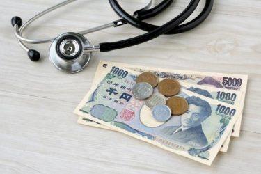 治療費はいくらかかる?